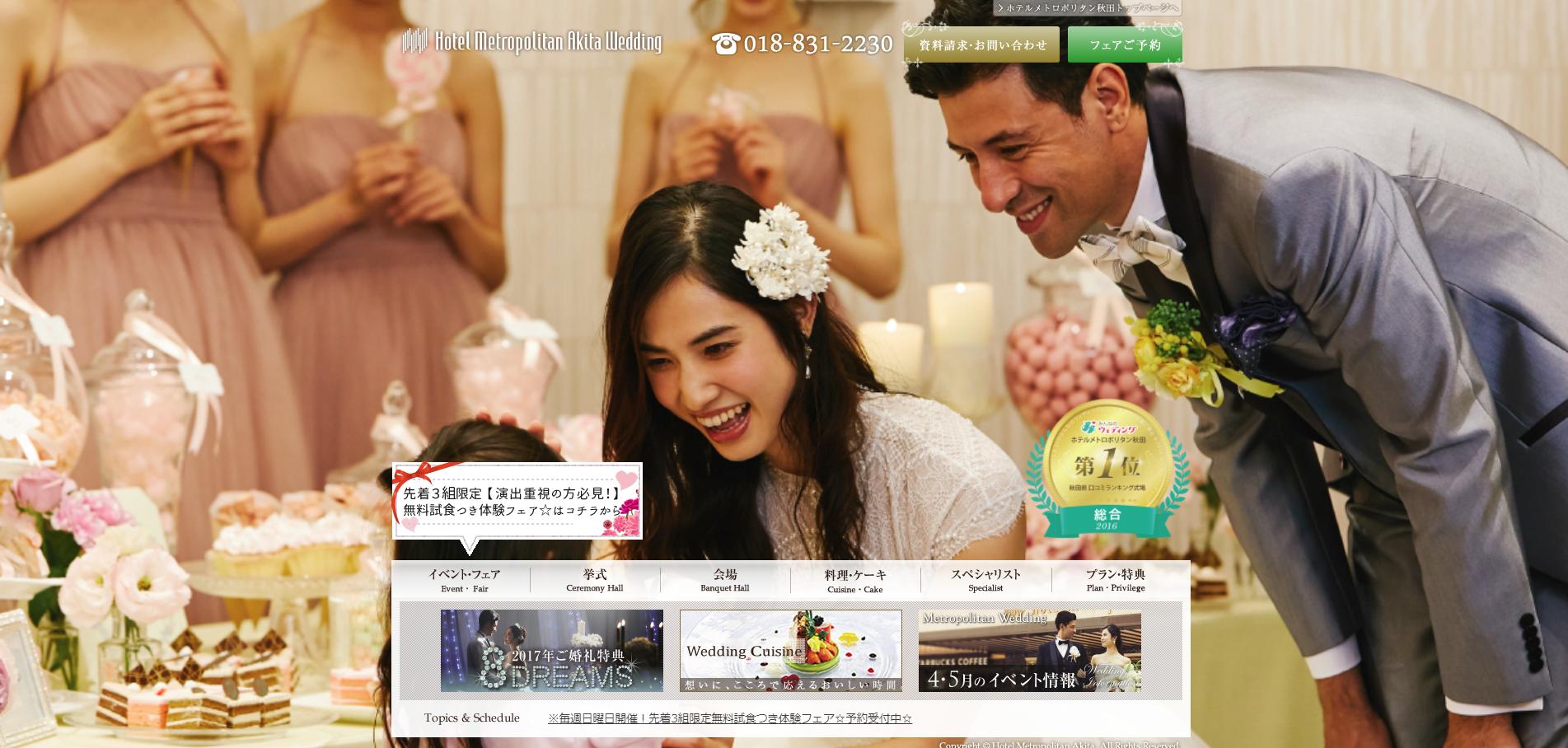 ホテルメトロポリタン秋田 ウェディング