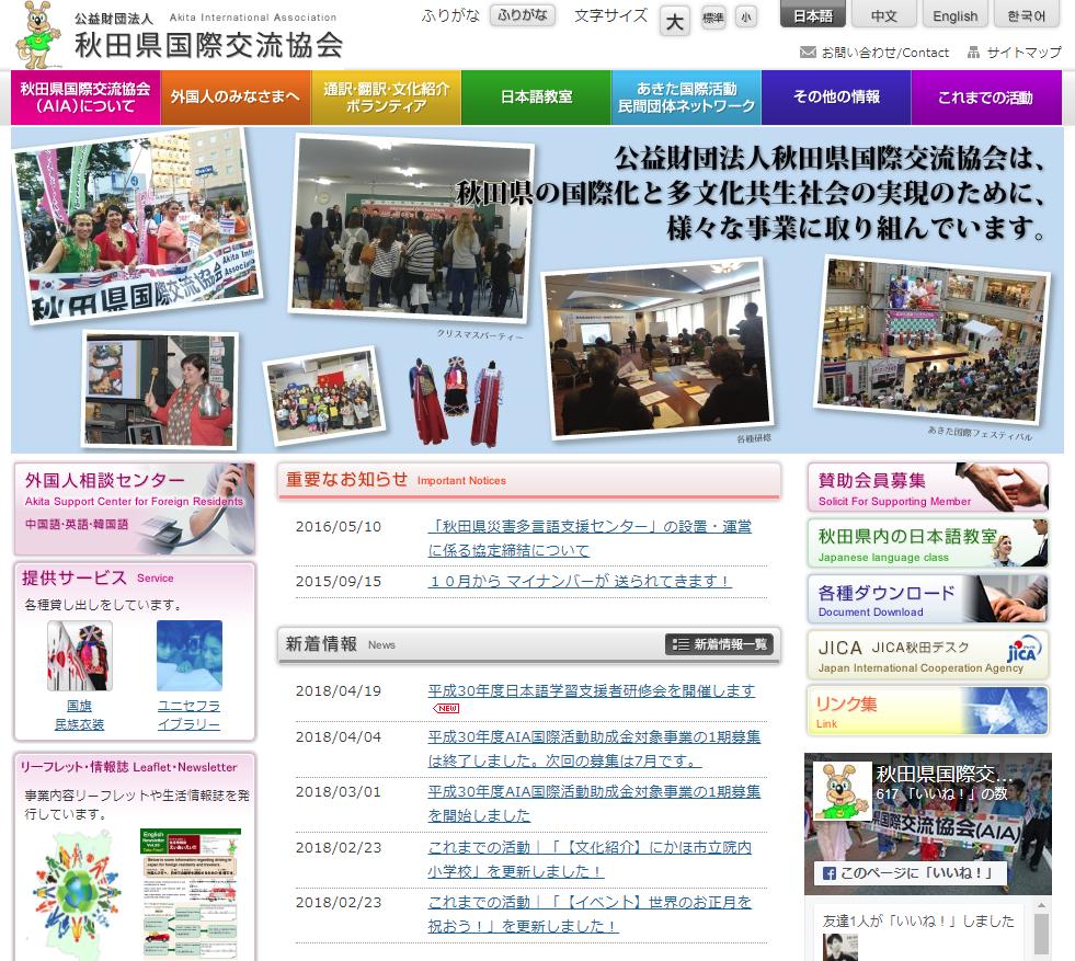 AIA 財団法人秋田県国際交流協会
