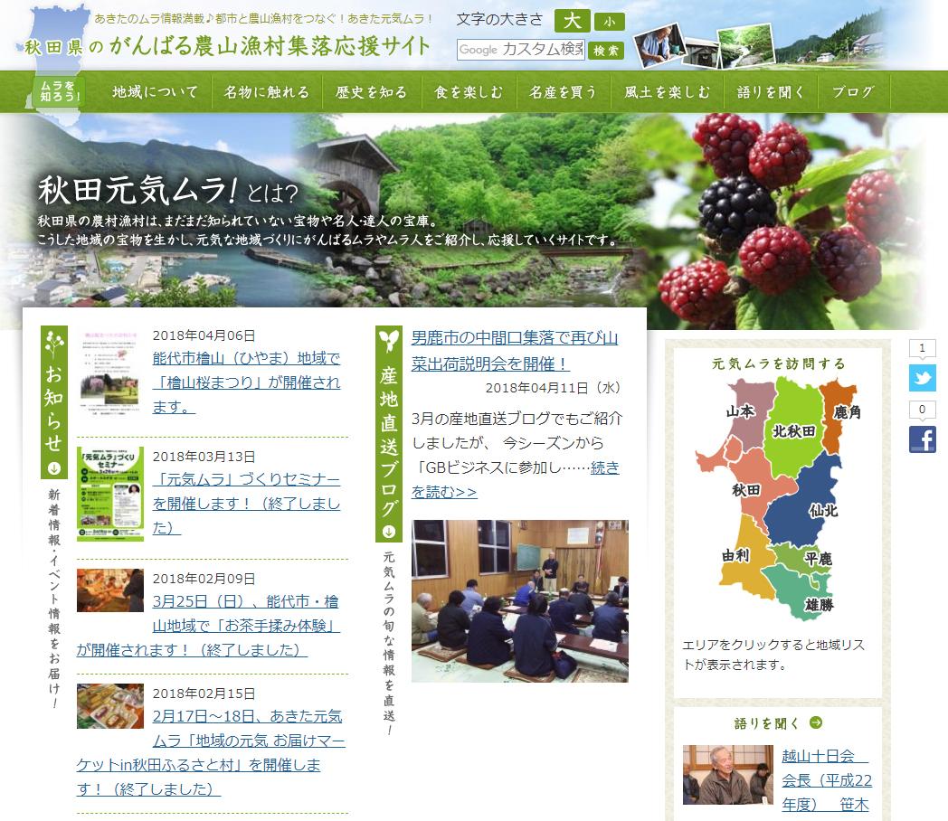 秋田県のがんばる農山漁村集落応援サイト