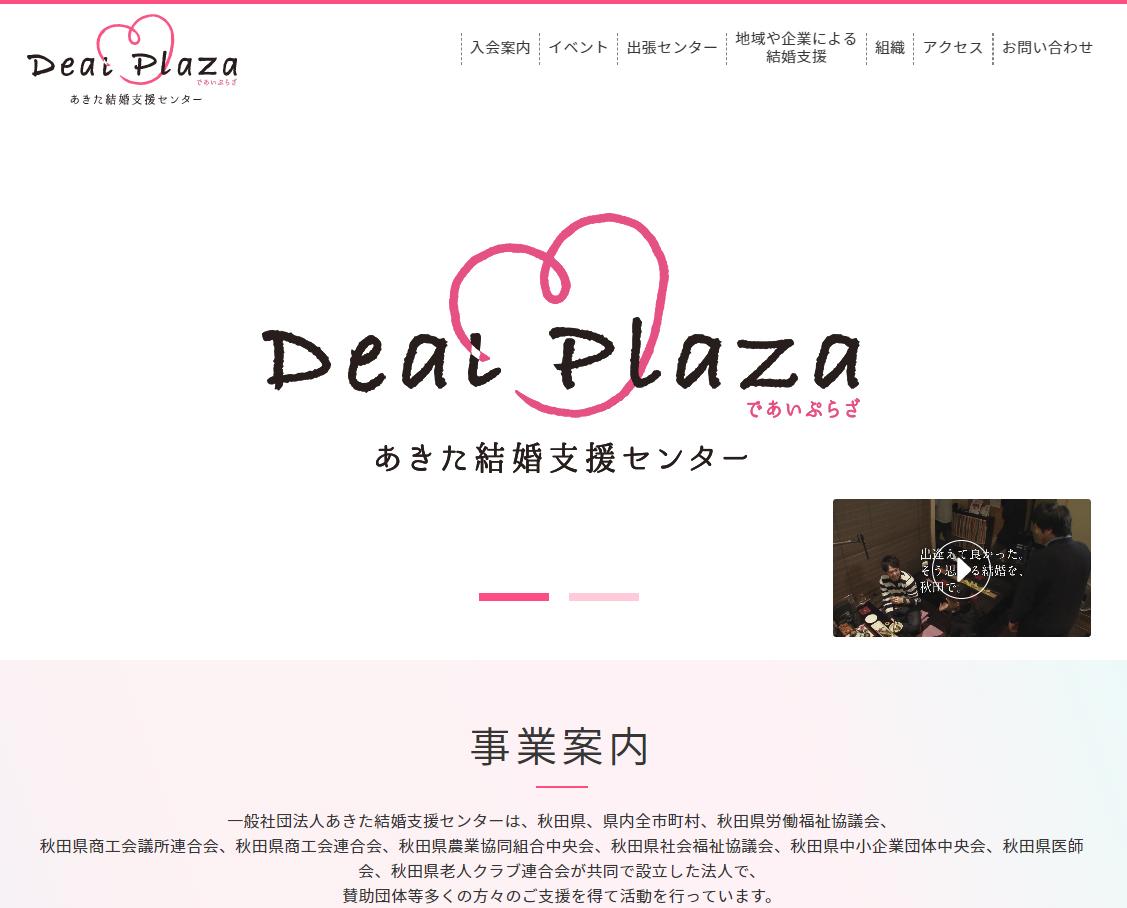 Deai Plazaあきた結婚支援センター
