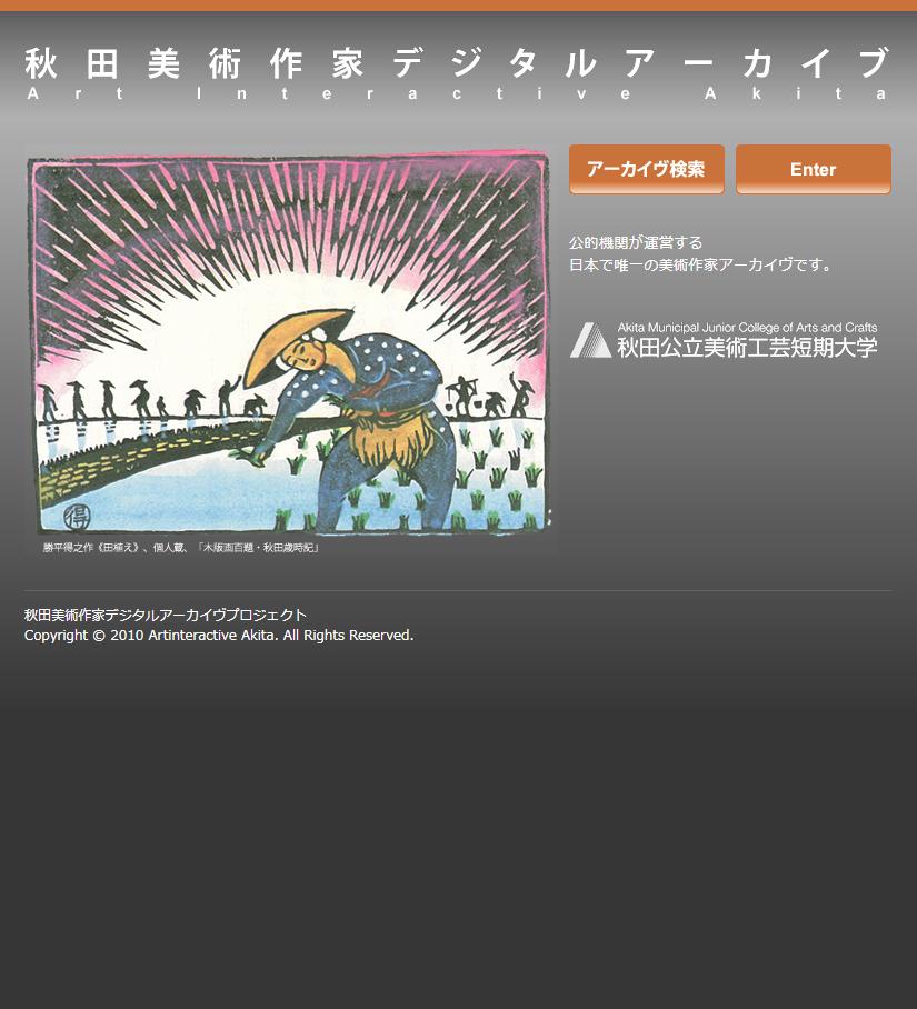 秋田美術作家デジタルアーカイブ