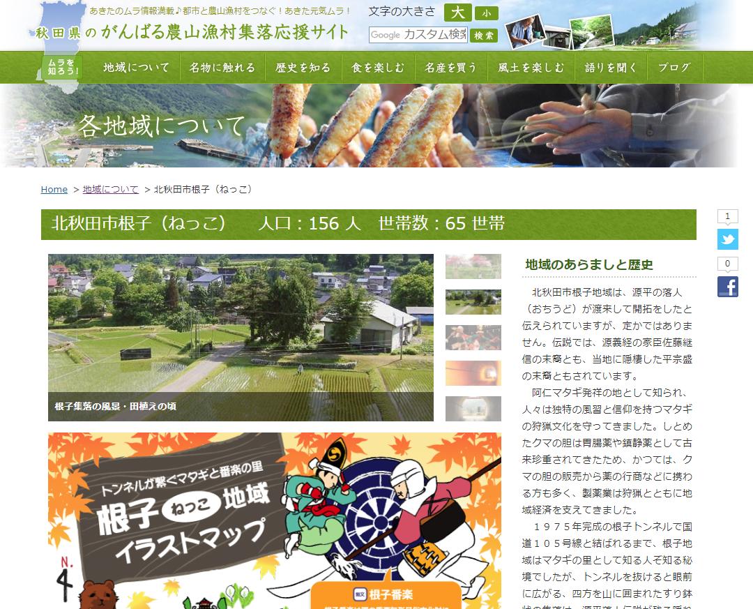 秋田県のがんばる農山漁村集落応援サイト_下層ページ