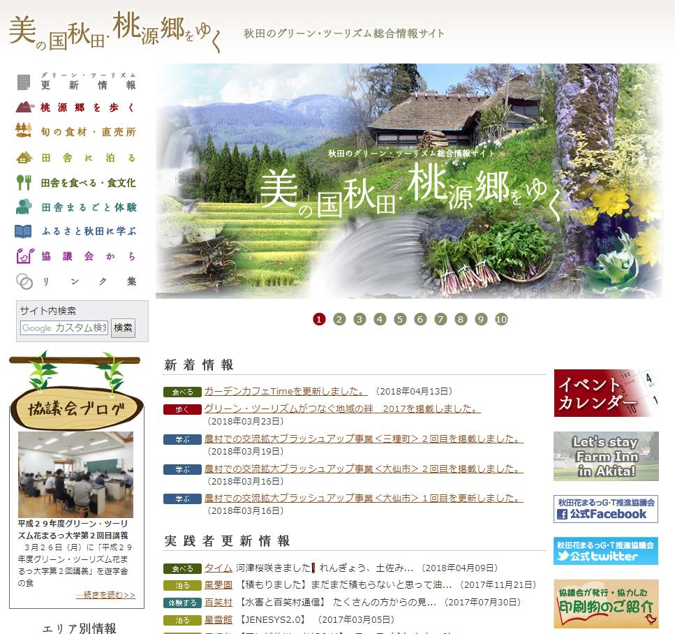 秋田花まるっグリーン・ツーリズム推進協議会