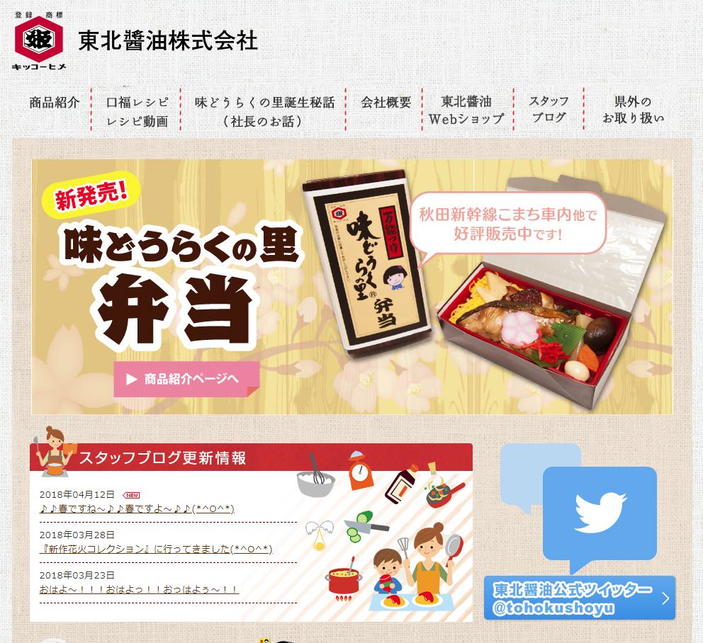 味どうらくの里「上京応援キャンペーン」をプロデュース!