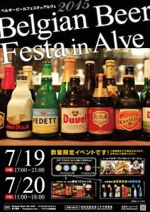 ベルギービールフェスタポスター