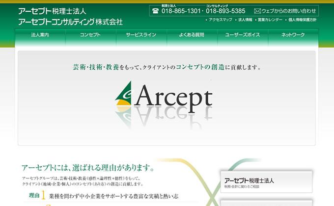 アーセプト税理士法人・アーセプトコンサルティング株式会社