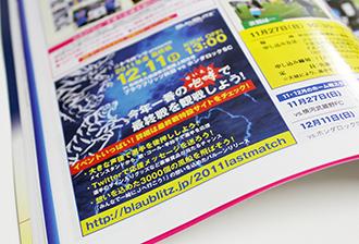 トラパンツPresents BLAUBLITZ' AKITA 2011年度最終戦告知広告