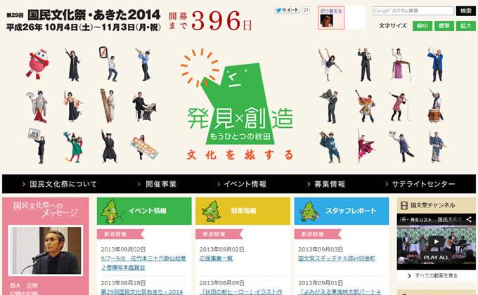 秋田県観光文化スポーツ部 国民文化祭推進局(第29回国民文化祭・あきた2014公式ウェブサイト)