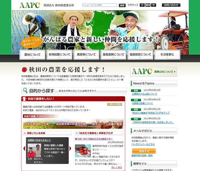 AAPC 社団法人 秋田県農業公社