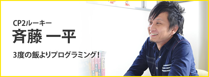 CP2ルーキー 斉藤 一平