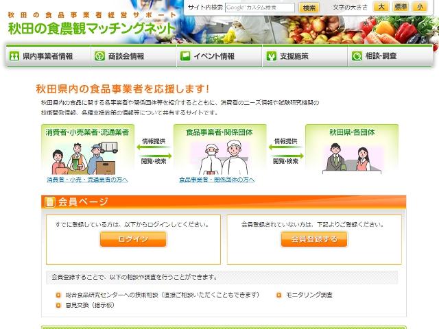 秋田の食農観マッチングネット