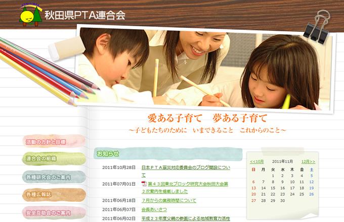 秋田県PTA連合会