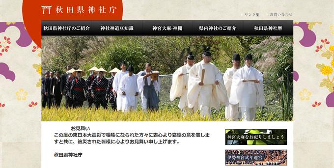 秋田県神社庁