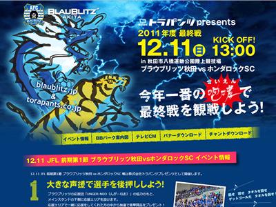 トラパンツPresents BLAUBLITZ' AKITA 2011年度最終戦特設サイト