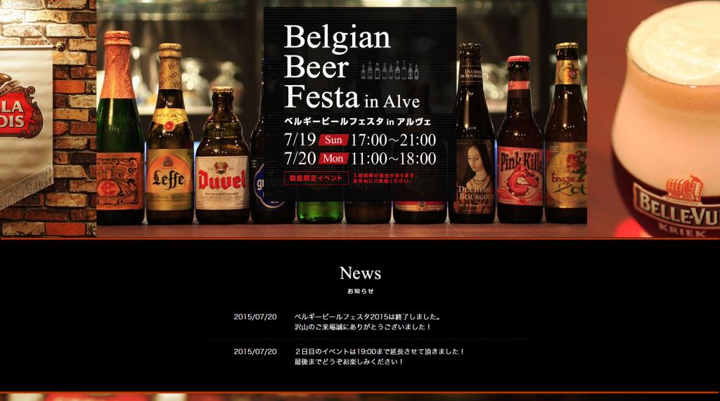 ベルギービールフェスタサイトトップイメージ