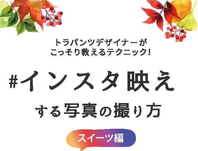 トラパンツ通信2017.10