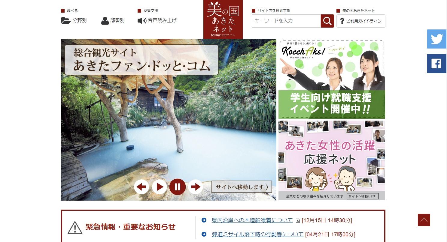 秋田県公式サイト 美の国あきたネット