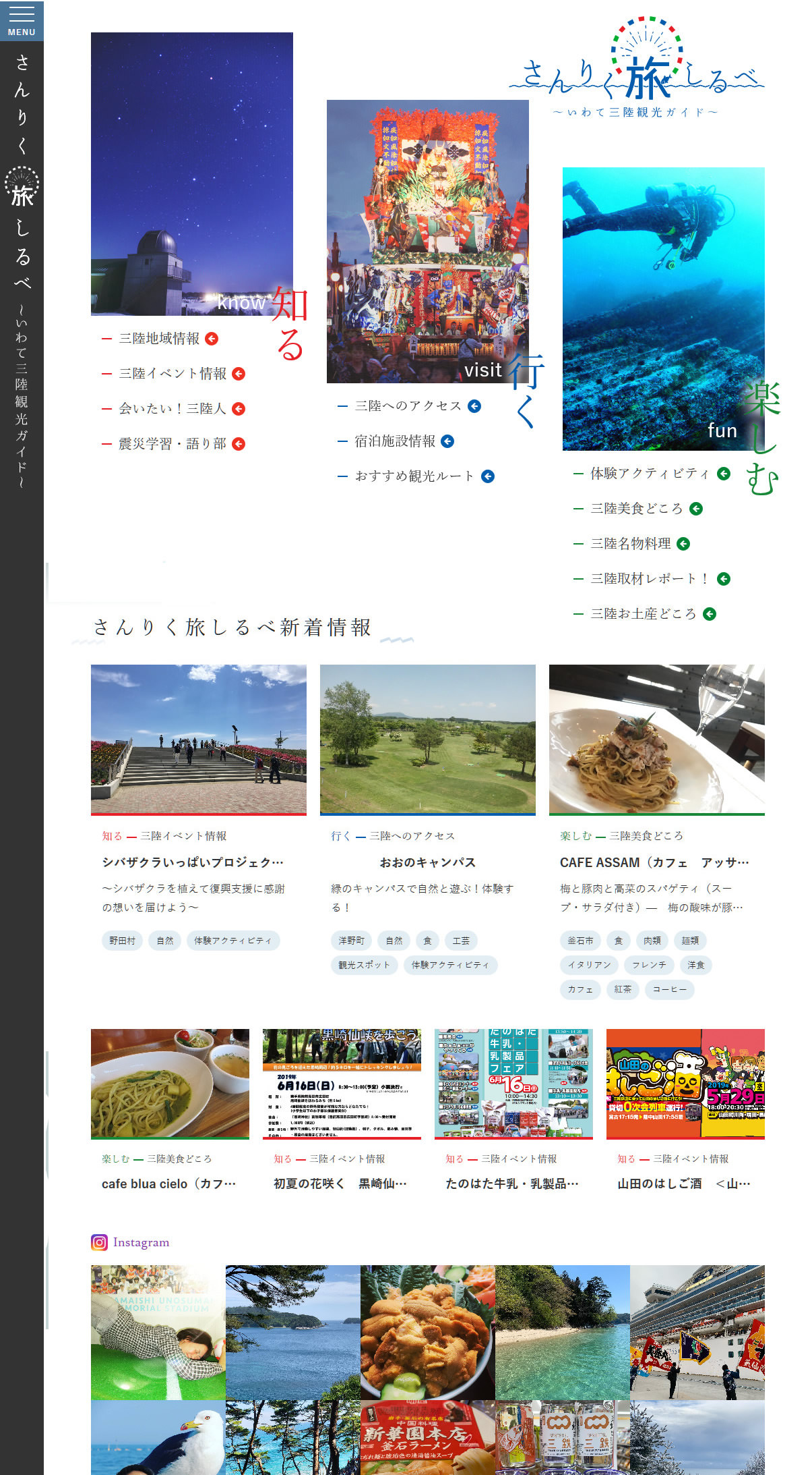 さんりく旅しるべ〜いわて三陸観光ガイド〜
